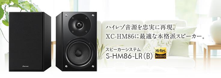 ハイレゾ音源を忠実に再現。XC-HM86に最適な本格派スピーカー。 スピーカーシステム S-HM86-LR