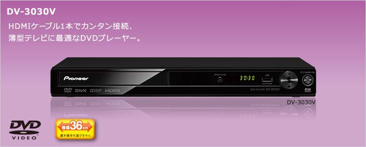 仕様 | DV-3030V | DVDプレーヤ...