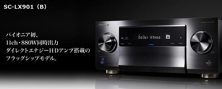 仕様 Sc Lx901(b) Avレシーバー 単品コンポーネント オンキヨー Amp パイオニア株式会社