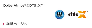 Dolby Atmos®とDTS:X™