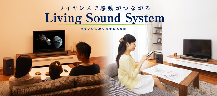 Pioneer Living Sound System リビングの居心地を変える音