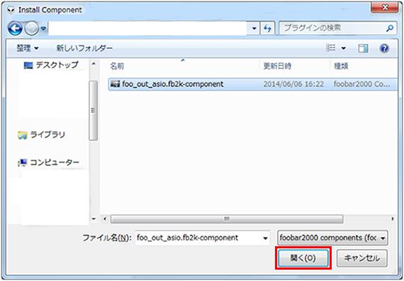 Windowsで foobar2000を使用して、DSDを再生する場合 | 単品